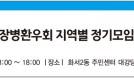 2018 지역별 정기모임 [수원 새하마노] 안내 -…
