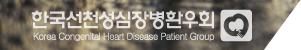한국선천성심장병환우회